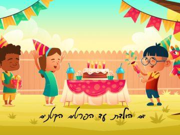 יום הולדת עד הפרטים הקטנים